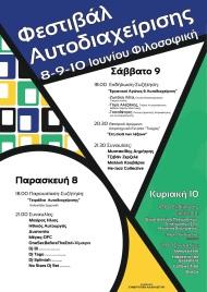 φεστιβάλ αυτοδιαχείρισης – Θεσσαλονίκη 8-10Ιουνίου