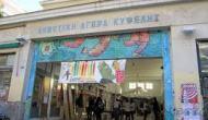 27/08 Δευτέρα-18:00 κάλεσμα σε συγκέντρωση διαμαρτυρίας στη Δημοτική Αγορά τηςΚυψέλης