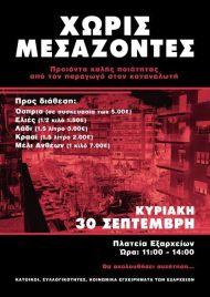 Κυριακή 30/9 Πλατεία Εξαρχείων: προϊόντα χωρίςμεσάζοντες