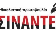 Α.Π. Ροσινάντε: καμιά ανάπτυξη κανένα μεροκάματο εναντια στηζωή