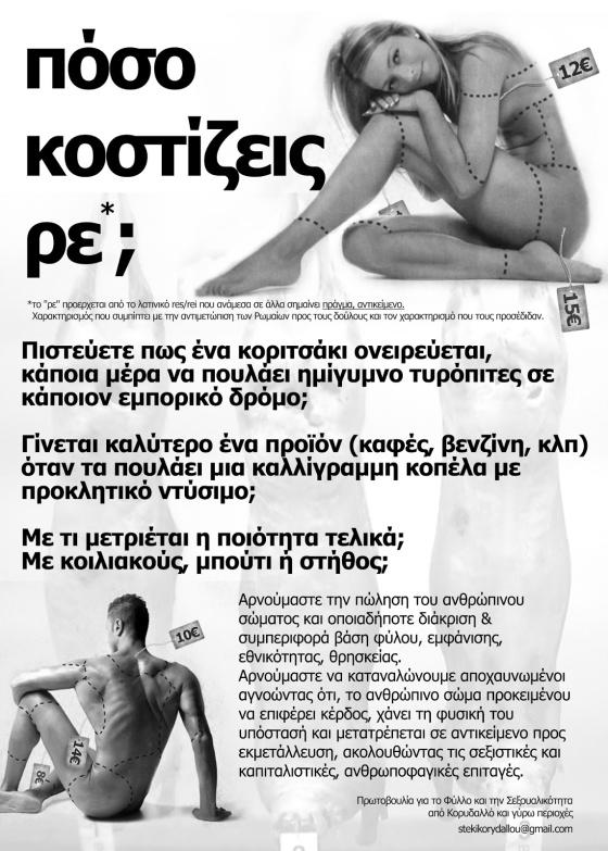 posokostizeis copy-1