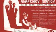 πρώτο φεστιβάλ αναρχικού βιβλίου στηνΠάτρα