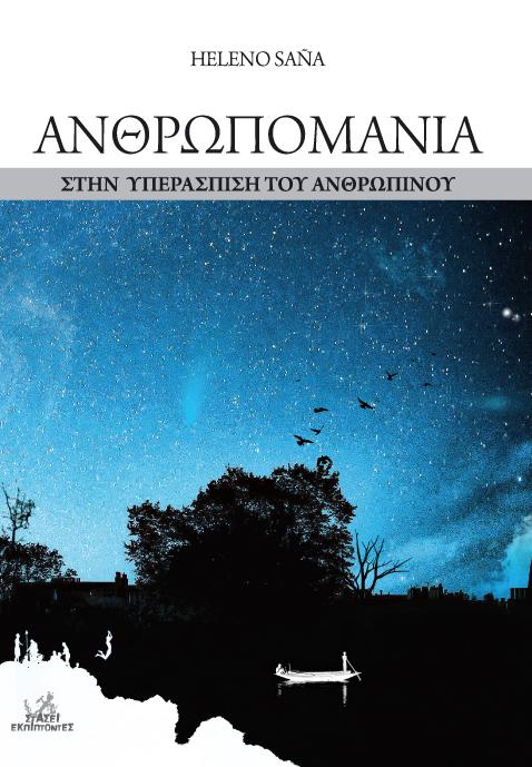 COVER MANIA.ai
