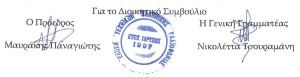 Ypografes-2014-2Neo-Mavrakis-tsouramani-1024x264