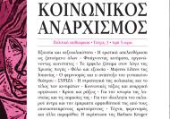 ΣΥΡΙΖΑ: η στρατηγική της κολακείας και το τέλος τωνκινημάτων